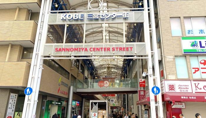 三宮 ミント神戸 駐車場案内の決定版 映画 ランチ 通勤に便利で安いのはここ 駐車場の神様