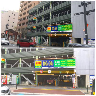 【大宮駅東口・大宮高島屋】厳選10駐車場!通勤・ランチ ...